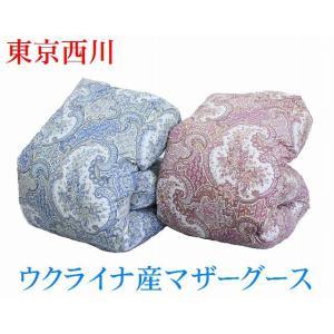 東京西川羽毛布団マザーグースがお値打ち価格。  この羽毛布団は、ウクライナの肥沃な自然環境の中で育っ...