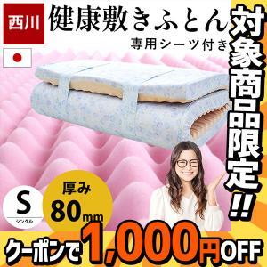 敷布団 敷き布団 シングル 西川 健康敷きふとん 80mm 日本製 凹凸プロファイルウレタン 体圧分散 専用カバー付き|futon