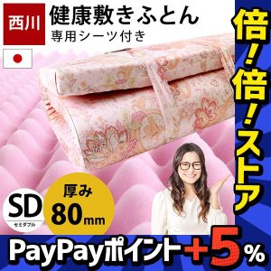 敷布団 敷き布団 セミダブル 西川 健康敷きふとん 80mm 日本製 凹凸プロファイルウレタン 体圧分散 専用カバー付き|futon