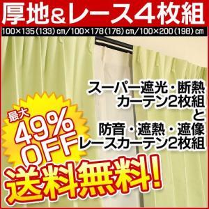カーテン セット 4枚セット 日本製 1級遮光カーテン レースカーテン|futon
