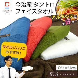 今治タオル フェイスタオル 34×85cm タンギス綿&トロピカル綿 無地カラー DOUBLE STAR materi タントロ|futon