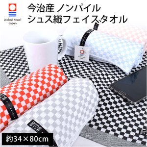 今治タオル フェイスタオル 34×80cm シュス織 オリオリ 綿100% 市松模様 格子柄 ノンパイル タオル|futon