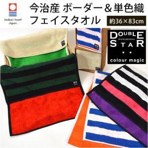 今治タオル フェイスタオル 36×83cm ボーダー織&単色織 綿100% タオル DOUBLE STAR|futon