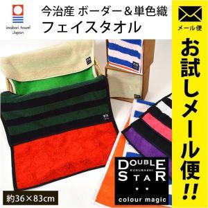 今治タオル フェイスタオル 36×83cm ボーダー織&単色織 綿100% タオル DOUBLE STAR メール便|futon