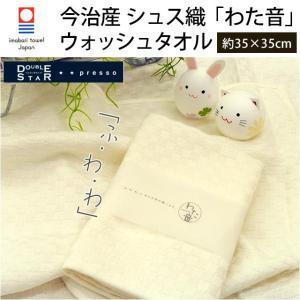 今治タオル ハンドタオル 35×35cm 日本製 わた音 最高級ピマコットン超長綿 シュス織 ウォッシュタオル|futon