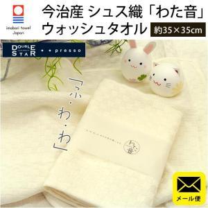 今治タオル ハンドタオル 35×35cm 日本製 わた音 ピマコットン シュス織 ウォッシュタオル メール便|futon
