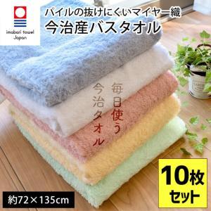 今治タオル バスタオル 10枚セット 無地カラー パイルの抜けにくいマイヤー織バスタオル 業務用|futon