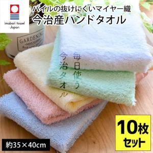 今治タオル ハンドタオル 10枚セット 無地カラー パイルの抜けにくいマイヤー織ウォッシュタオル 業務用|futon