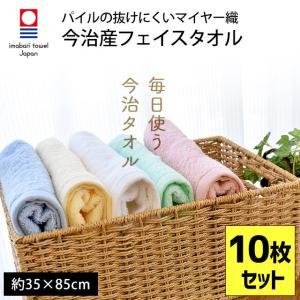 今治タオル フェイスタオル 10枚セット 無地カラー パイルの抜けにくいマイヤー織タオル 業務用|futon