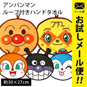 アンパンマン ループ付きハンドタオル キャラクター 顔型 タオル おしぼりタオル ゆうメール便|futon