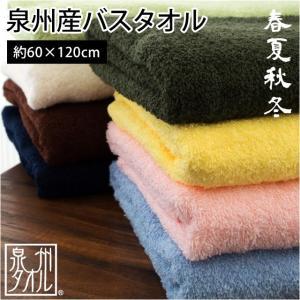 バスタオル 60×120cm 泉州産 綿100% タオル 春夏秋冬|futon