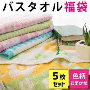 タオル福袋 バスタオル 色柄おまかせ5枚セット 綿100% タオルの画像