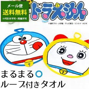 「ドラえもん」と「ドラミちゃん」の顔型ダイカットタオル!普通のハンドタオルは四角いですが、このタオル...
