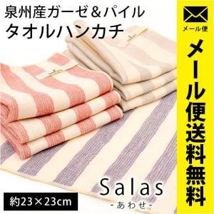 タオルハンカチ 日本製 綿100% ガーゼ&パイル 泉州タオル サラス あわせ メール便|futon