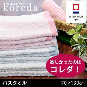今治タオル バスタオル 70×130cm 日本製 ストライプ柄 タオル コレダ futon