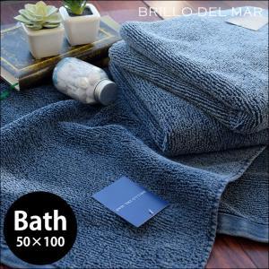 バスタオル コンパクト 50×100cm 綿100% デニム風 ウォッシュ加工 バスタオル|futon