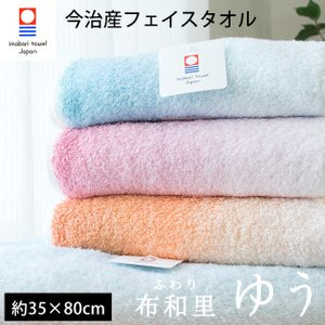 今治タオル フェイスタオル 布和里/ふわり 「ゆう」 グラデーション 日本製|futon