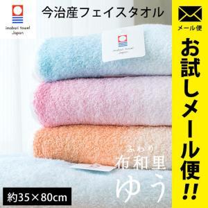 今治タオル フェイスタオル 布和里/ふわり 「ゆう」 グラデーション 日本製 メール便|futon