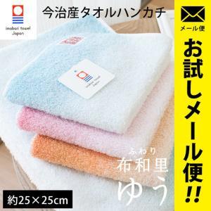今治タオル タオルハンカチ 布和里/ふわり 「ゆう」 グラデーション 日本製 メール便|futon