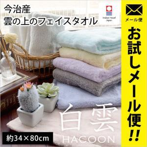 今治タオル フェイスタオル 34×80cm 白雲 HACOON 綿100% ふわふわ やわらか タオル メール便|futon
