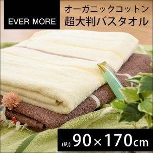 超大判バスタオル 90×170cm オーガニックコットン 綿100%パイル エバモア タオルの画像