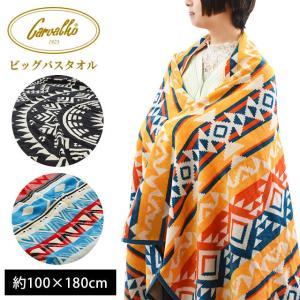 超大判バスタオル 90×180cm カルバーロ 綿100% ネイティブデザイン タオルケット ポルトガル製|futon