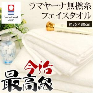今治タオル フェイスタオル ラマヤーナ無撚糸タオル 日本製 35×80cm ホワイト|futon