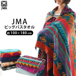 ビッグバスタオル JMA 100×180cm 綿100% エスニック風 ブランド タオル ハーフタオルケット|futon