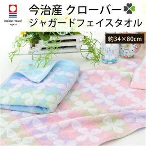 今治タオル フェイスタオル 日本製 クローバー柄 ジャガード タオル 34×80cm|futon