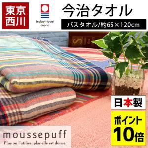 今治タオル バスタオル 65×120cm 東京西川 moussepuff ムースパフ 綿100% タオル|futon