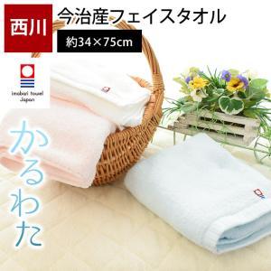 今治タオル フェイスタオル 35×75cm 東京西川 moussepuff ムースパフ 綿100% タオル|futon