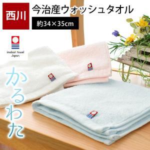 今治タオル ミニテリー 25×25cm 東京西川 moussepuff ムースパフ 綿100% ミニタオル ハンドタオル|futon