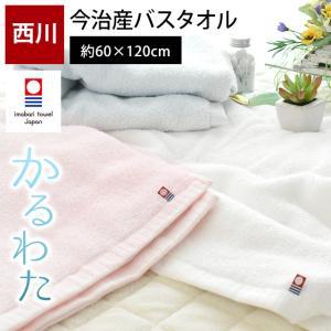今治タオル スマート バスタオル 35×120cm 東京西川 moussepuff ムースパフ 綿100% タオル|futon
