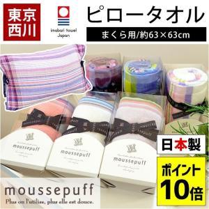 枕カバー 東京西川 moussepuff ムースパフ 今治タオル 枕に敷くためのタオル 63×63cm おやすみピロータオル|futon