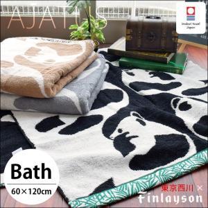 今治タオル バスタオル 60×120cm 東京西川 フィンレイソン パンダ 綿100% タオル|futon
