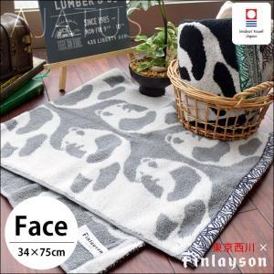 今治タオル フェイスタオル 34×75cm 東京西川 フィンレイソン パンダ 綿100% タオル|futon