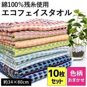 フェイスタオル 34×80cm 綿100% 残糸タオル 色柄おまかせ|futon
