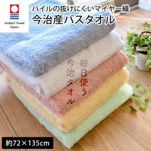 今治バスタオル 72×135cm 無地カラー マイヤー織|futon