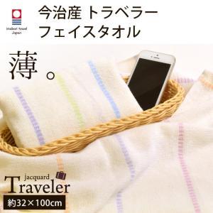 今治タオル フェイスタオル 32×100cm ボーダー柄 軽量 薄手 ジャガード織 トラベラー タオル|futon