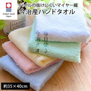 今治タオル ハンドタオル 35×40cm 無地カラー パイルの抜けにくいマイヤー織ウォッシュタオル|futon