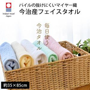 今治タオル フェイスタオル 35×85cm 無地カラー パイルの抜けにくいマイヤー織タオル|futon