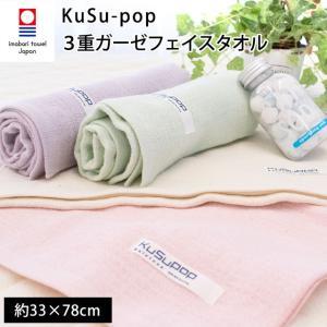 今治タオル バスタオル 今治 ガーゼタオル 日本製  KuSu POP paletone 薄手タイプ...