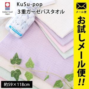 お試しメール便・送料無料!  KuSu POP paletone 薄手タイプなのでかさ張らずお洗濯も...