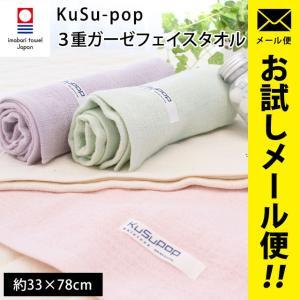 今治タオル フェイスタオル 33×78cm 日本製 KuSu POP 3重ガーゼタオル メール便|futon
