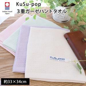 今治タオル ハンドタオル 33×34cm 日本製 KuSu POP 3重ガーゼ 無地カラー タオルハンカチ|futon