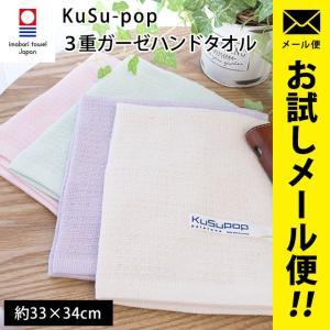 今治タオル ハンドタオル 33×34cm 日本製 KuSu POP 3重ガーゼ タオルハンカチ メール便|futon