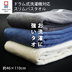 今治タオル バスタオル 60×120cm ドラム式洗濯機 対応 つぶつぶパイル presso プレッソ タオル|futon