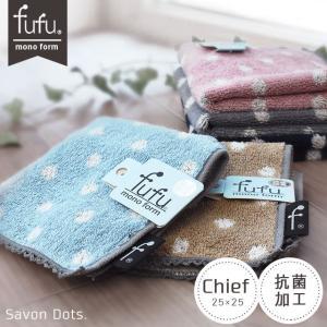 タオルハンカチ 25×25cm fufu mono form セサミドッツ ドット柄 綿100% ミニタオル タオルチーフ futon
