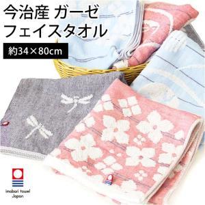 今治タオル フェイスタオル 34×80cm 日本製 綿100% ガーゼ 和柄 和風 タオル|futon