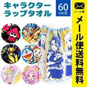 ラップタオル 子供 キッズ キャラクター プール 巻き巻きタオル 60cm丈
